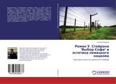 """Bookcover of Роман У. Стайрона """"Выбор Софи"""" и эстетика немецкого нацизма"""