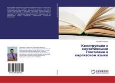 Обложка Конструкции с каузативными глаголами в киргизском языке