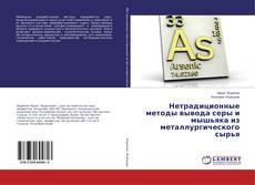 Обложка Нетрадиционные методы вывода серы и мышьяка из металлургического сырья