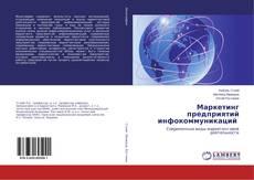 Обложка Маркетинг предприятий инфокоммуникаций