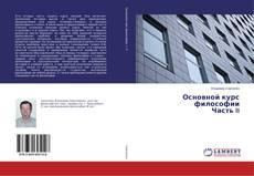 Capa do livro de Основной курс философии Часть II