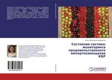 Couverture de Состояние системы мониторинга продовольственного импортозамещения КБР