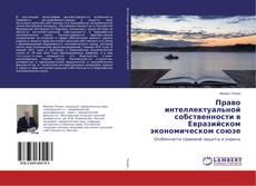 Buchcover von Право интеллектуальной собственности в Евразийском экономическом союзе
