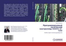 Обложка Программируемый логический контроллер SIMATIC S7-1200