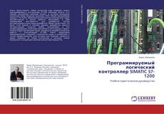 Bookcover of Программируемый логический контроллер SIMATIC S7-1200