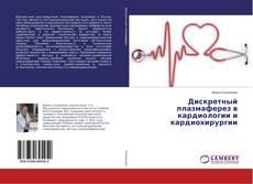 Обложка Дискретный плазмаферез в кардиологии и кардиохирургии