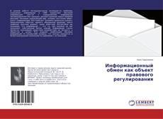 Bookcover of Информационный обмен как объект правового регулирования