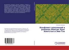 Bookcover of Конфликт поколений в романах Максин Хонг Кингстон и Эми Тэн