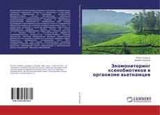Bookcover of Экомониторинг ксенобиотиков в организме вьетнамцев
