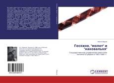 """Обложка Госкино, """"молот"""" и """"наковальня"""""""