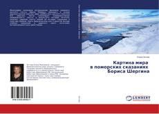 Картина мира в поморских сказаниях Бориса Шергина的封面