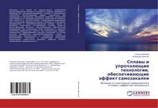 Copertina di Сплавы и упрочняющие технологии, обеспечивающие эффект самозакалки