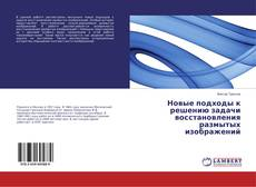 Bookcover of Новые подходы к решению задачи восстановления размытых изображений