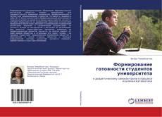 Buchcover von Формирование готовности студентов университета
