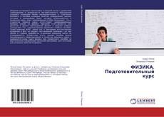 Bookcover of ФИЗИКА. Подготовительный курс
