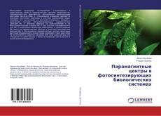 Парамагнитные центры в фотосинтезирующих биологических системах kitap kapağı