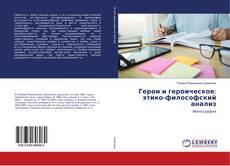 Bookcover of Герои и героическое: этико-философский анализ