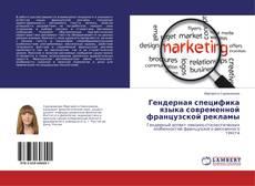 Bookcover of Гендерная специфика языка современной французской рекламы