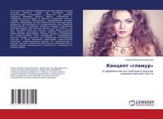 Buchcover von Концепт «гламур»