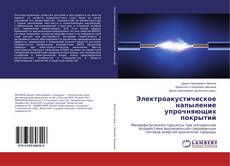Электроакустическое напыление упрочняющих покрытий kitap kapağı