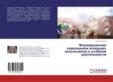 Обложка Формирование самооценки младших школьников в учебной деятельности