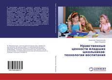 Copertina di Нравственные ценности младших школьников: технологии воспитания