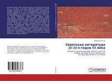 Советская литература 20-30-х годов XX века的封面