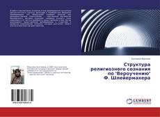 "Bookcover of Структура религиозного сознания по ""Вероучению"" Ф. Шлейермахера"