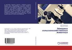 Bookcover of Эймериоз сельскохозяйственных животных