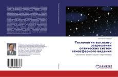Capa do livro de Технологии высокого разрешения оптических систем атмосферного видения