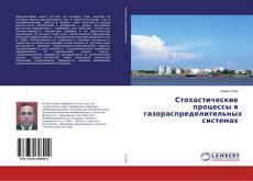 Couverture de Стохастические процессы в газораспределительных системах