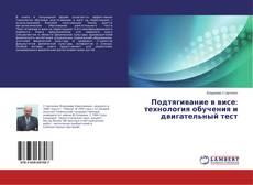 Buchcover von Подтягивание в висе: технология обучения и двигательный тест