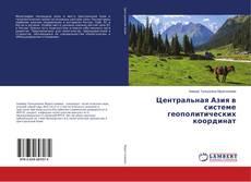 Copertina di Центральная Азия в системе геополитических координат