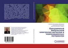 Buchcover von Программный импульсный электролиз металлов и композиционных материалов