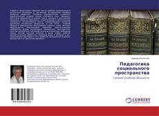 Bookcover of Педагогика социального пространства