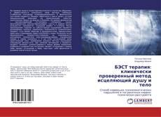 Bookcover of БЭСТ терапия: клинически проверенный метод исцеляющий душу и тело