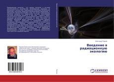 Введение в радиационную экологию kitap kapağı