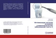 Buchcover von Оптимизация лечения основных стоматологических заболеваний (часть 2)