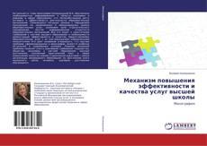 Bookcover of Механизм повышения эффективности и качества услуг высшей школы