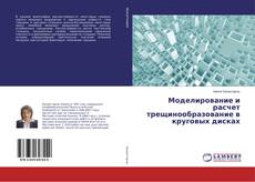 Bookcover of Моделирование и расчет трещинообразование в круговых дисках