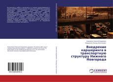 Внедрение каршеринга в транспортную структуру Нижнего Новгорода的封面