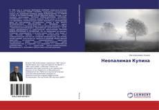 Bookcover of Неопалимая Купина