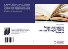Bookcover of Высокоскоростная кристаллизация сплавов висмута, олова и индия