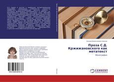 Проза С.Д. Кржижановского как метатекст的封面