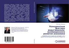 Capa do livro de Конкурентные факторы индустриально-инновационного развития экономики