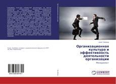 Обложка Организационная культура и эффективность деятельности организации