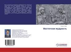 Bookcover of Восточная мудрость