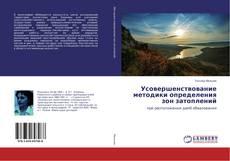 Borítókép a  Усовершенствование методики определения зон затоплений - hoz