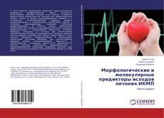 Couverture de Морфологические и молекулярные предикторы исходов лечения ИКМП