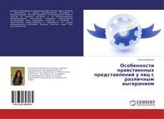 Bookcover of Особенности нравственных представлений у лиц с различным выгоранием